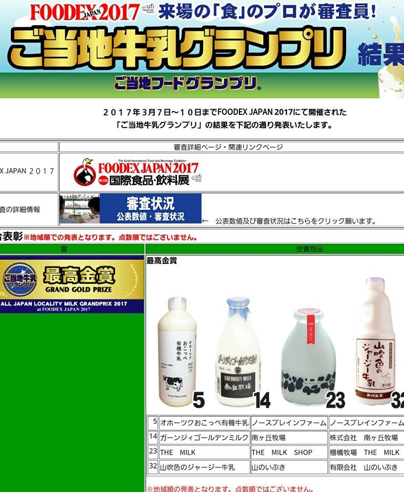 ご当地牛乳グランプリ 最高金賞 ザミルク