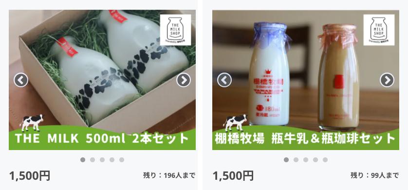 牛乳月間 キャンペーン商品